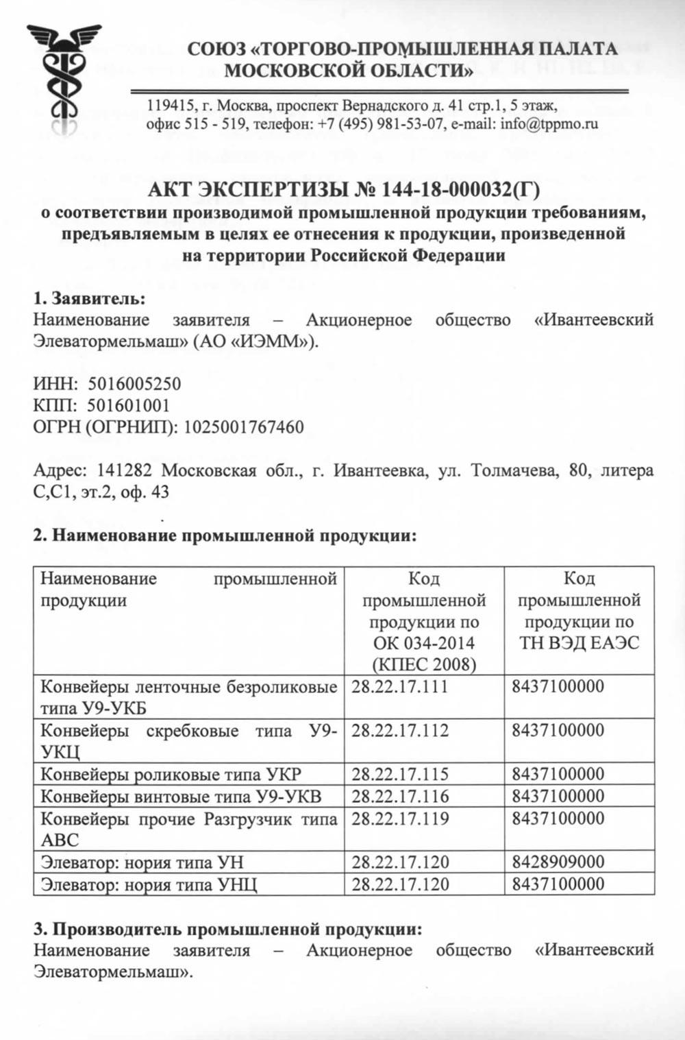 Ивантеевский элеватор официальный сайт элеваторы водоструйные с регулируемым соплом